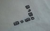 Black Arty Table Mat on White Linen